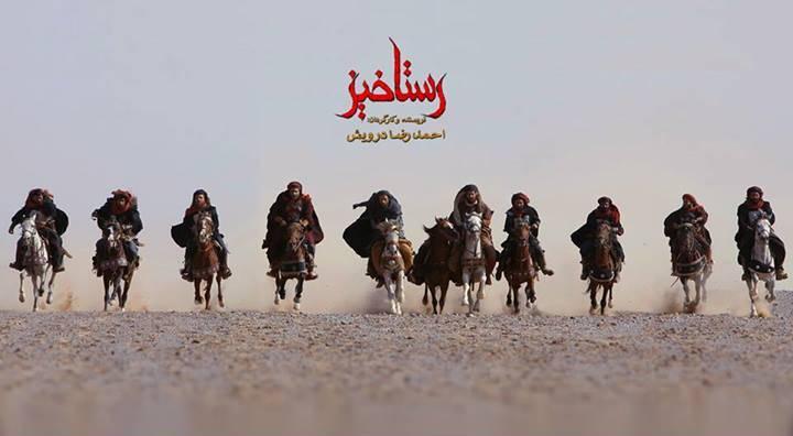 احمد رضا درویش: رستاخیز اکران نشود دیگر فیلم نمی سازم/فیلم گروگان گرفته شده