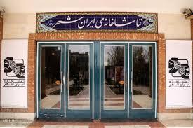 پایان دو اجرا در تماشاخانه ایرانشهر