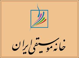 واکنش شدید خانه موسیقی به تغییر سرود ملی «ای ایران»
