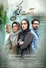 نگاهی به فیلمهای جنجالبرانگیز سینمای ایران